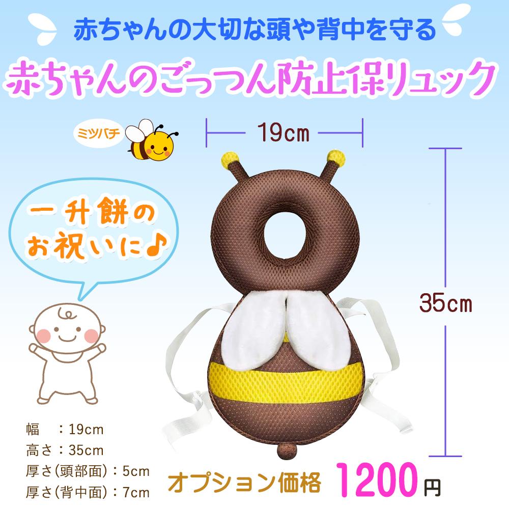「みずの&こうさぎ」の一升餅転倒時のごっつん防止ミツバチ クッション