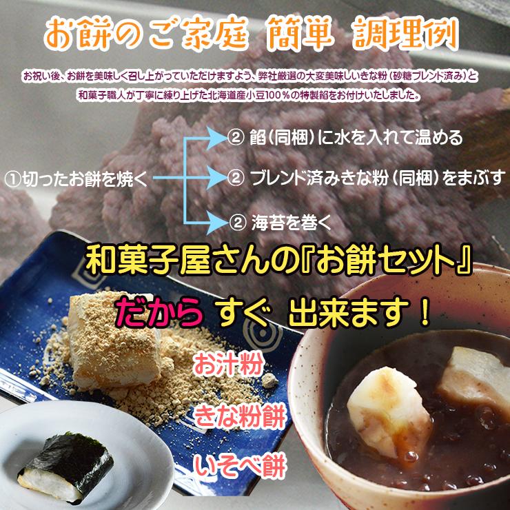 和菓子屋だからできる特製「あんこ」と「きな粉(すぐ使える砂糖ブレンド済み)」ついております。お餅料理のレパートリーをご家庭でもお楽しみいただけます。