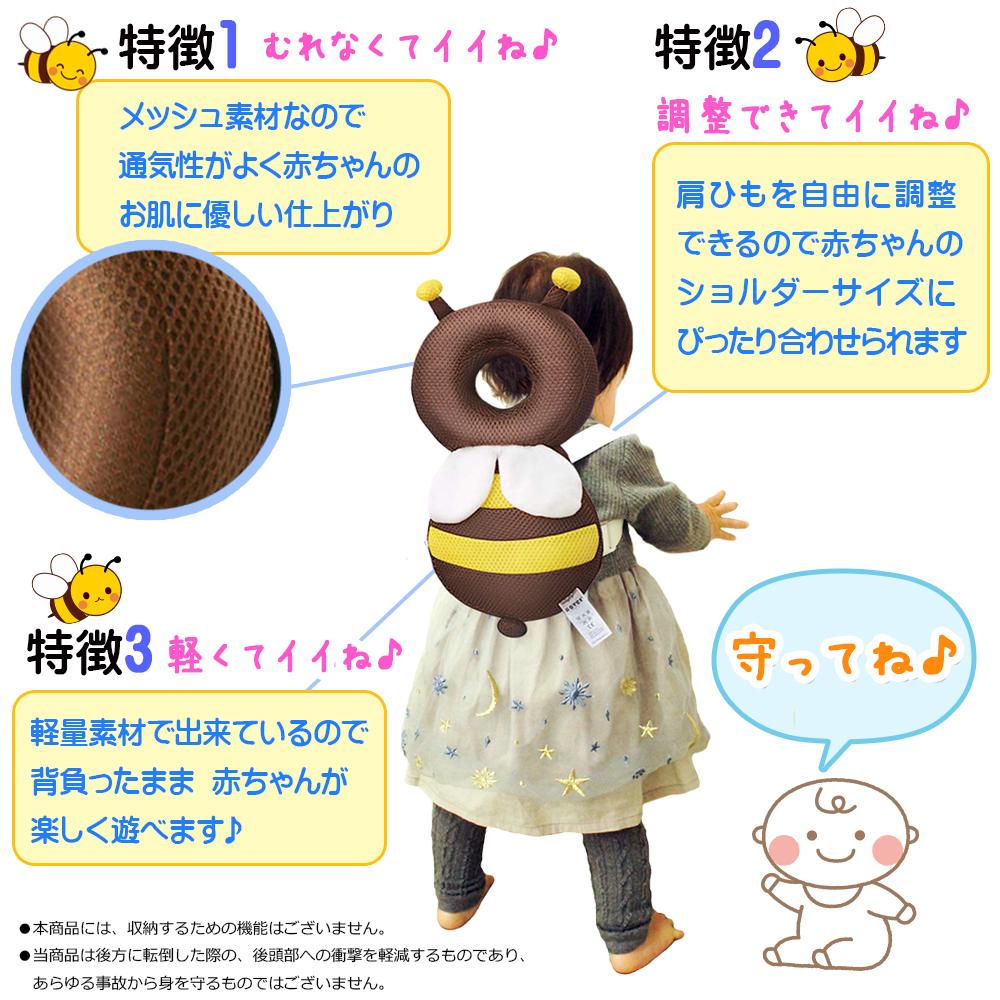 「みずの&こうさぎ」の一升餅転倒時のごっつん防止ミツバチ クッション詳細