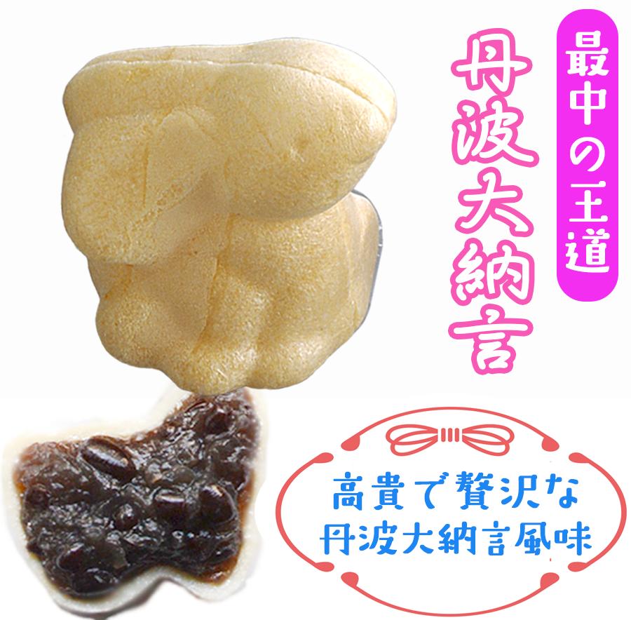 定番の味にアクセント こうさぎ最中 こしかの子 粒あん最中と違う小豆第三の風味